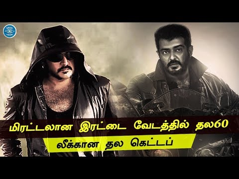 Thala Ajith Play Duel Powerful Role In Thala60 | Exclusive Update | Thala Getup Leaked