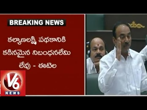 Minister Etela Rajender clarifies doubts raised on Kalyani Lakshmi scheme  T Assembly