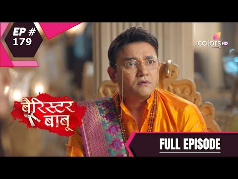 Barrister Babu | बैरिस्टर बाबू | Episode 179 | 18 January 2021