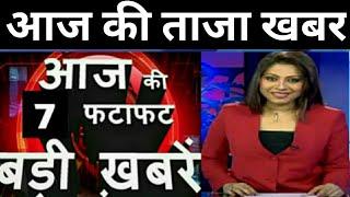 Aaj ka taja khabar, आज 19 अगस्त के मुख्य समाचार,today breaking news, aaj ka taja smachar SBI,LIC