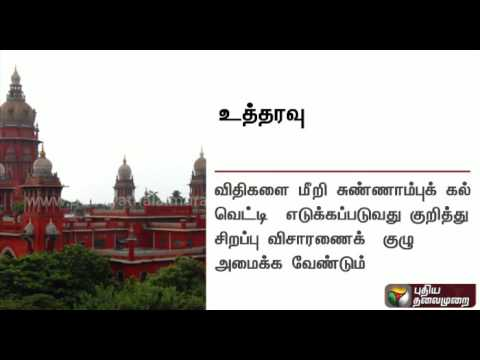 Case-filed-against-UltraTech-Cement-for-using-excessive-Lime-Stone-Ariyalur