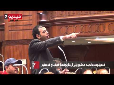 السيناريست أحمد عاشور يثير أزمة بجلسة استماع الدستور