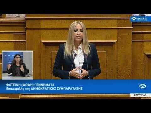 Aπόσπασμα από την ομιλία Φ. Γεννηματά στη βουλή  για την κύρωση της Συμφωνίας των Πρεσπών 24-01-2019