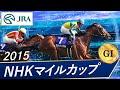 NHKマイルカップ(G1) 2015 レース結果・動画