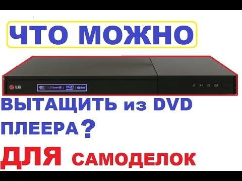 , title : 'что можно достать из dvd для самоделок'
