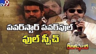 Video Pawan Kalyan powerful speech @ Rangasthalam Success Meet || Ram Charan || Samantha MP3, 3GP, MP4, WEBM, AVI, FLV April 2018