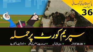 Video History of Pakistan #36 | Supreme Court of Pakistan vs Nawaz Sharif 1997 | By Faisal Warraich MP3, 3GP, MP4, WEBM, AVI, FLV Desember 2018