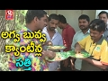 Bithiri Sathi Eats GHMC Rs 5 Meals | Funny Conversation With Savitri | Teenmaar News | V6News