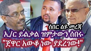 Ethiopia: ሰበር ልዩ መረጃ | ኢ/ር ይልቃል ዝምታውን ሰበሩ |