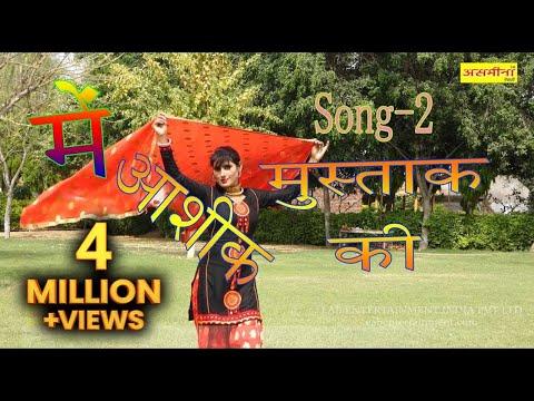 Video मे आशिक मुस्ताक की पार्ट -2- || FULL HD asmeena mewati song 2018 download in MP3, 3GP, MP4, WEBM, AVI, FLV January 2017