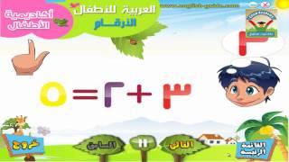 تعليم العربية للأطفال جمع الارقام Arabic Numbers