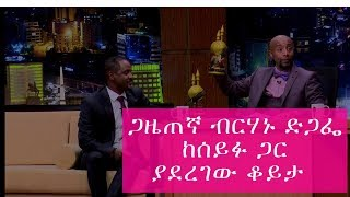 Seifu on Ebs: Interview with Leza Radio Show Berhanu Degafe