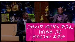 Seifu on Ebs: Interview with Leza Radio Show Berhanu Degafe