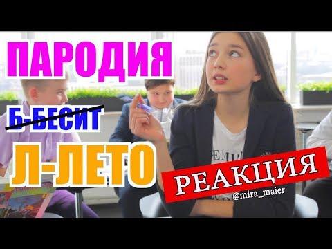 РЕАКЦИЯ на Мари Сенн - Б Бесит ( КАТЯ СЛИВИНСКАЯ - Л Лето / Школа ) Пародия (видео)