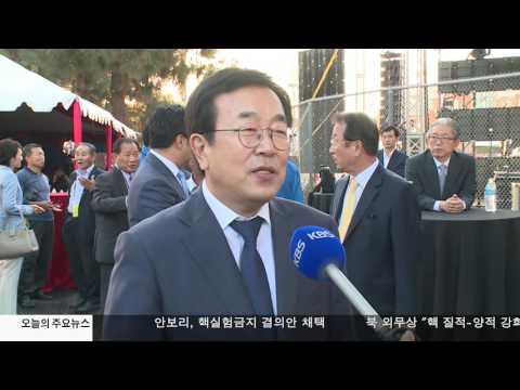 한국 지자체 '미 시장 활로 개척'  9.23.16 KBS America News