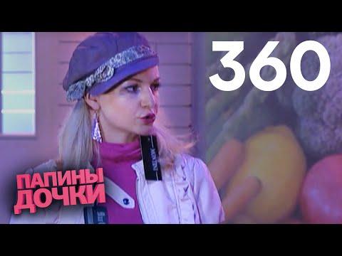 Папины дочки | Сезон 18 | Серия 360 (видео)