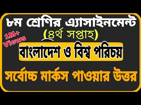 Class 8 Assignment-4||Bangladesh & Global Studiess||৮ম শ্রেণির এসাইনমেন্ট-৪||বাংলাদেশ ও বিশ্ব পরিচয়