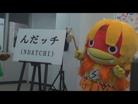 名前は「んだッチ」 秋田県の新PRキャラ