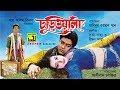 Download Lagu Churiwala | চুড়িওয়ালা | Ferdous & Madhumita | Bangla Full Movie Mp3 Free