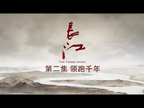 长江 第2集 领跑千年【The Yangzi River EP02】