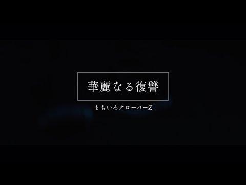 , title : '《Full ver.》ももいろクローバーZ / 『華麗なる復讐』MUSIC VIDEO from「MOMOIRO CLOVER Z」'