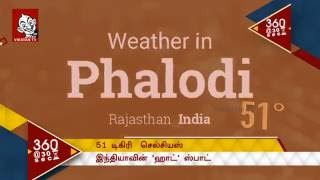 Phalodi India  city photos : At 51°C, Phalodi in Rajasthan records highest temperature in India!30 sec News