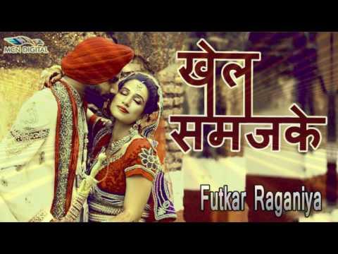 Video Khel Samajh Ke Song I FUTKAR RAGANIYA I Latest Haryanvi Songs I Haryanvi Hot Songs I download in MP3, 3GP, MP4, WEBM, AVI, FLV January 2017