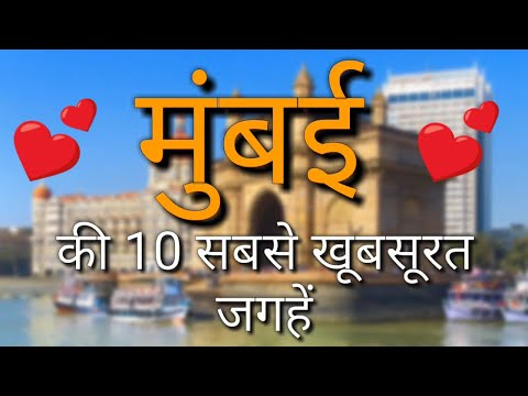 Mumbai Top 10 Tourist Places In Hindi | Mumbai Tourism | Maharashtra