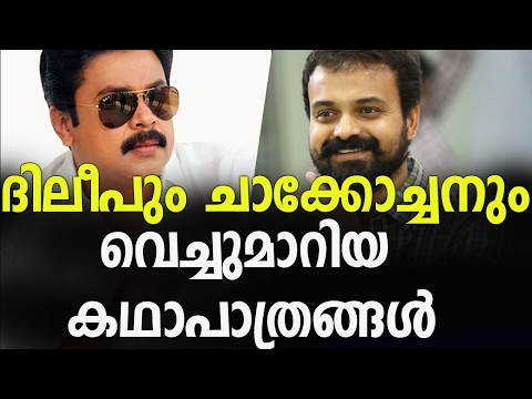 Video THAT film character which Dileep and Kunchacko Boban exchanged download in MP3, 3GP, MP4, WEBM, AVI, FLV January 2017