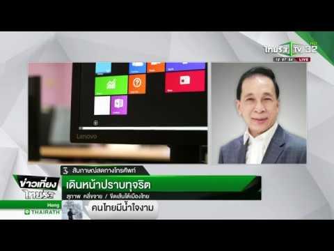 เดินหน้าปราบทุจริต : ขีดเส้นใต้เมืองไทย | 19-04-61 | ข่าวเที่ยงไทยรัฐ