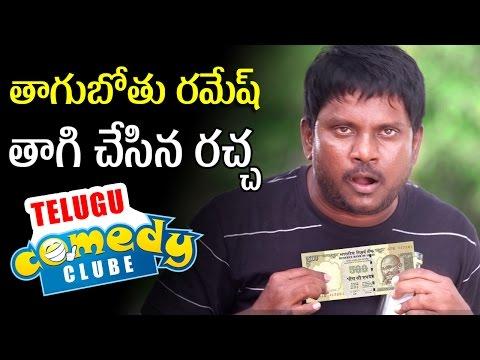 Video Thagubothu Ramesh Jabardasth Telugu Comedy Back 2 Back Comedy Scenes || Latest Telugu Comedy 2016 download in MP3, 3GP, MP4, WEBM, AVI, FLV January 2017