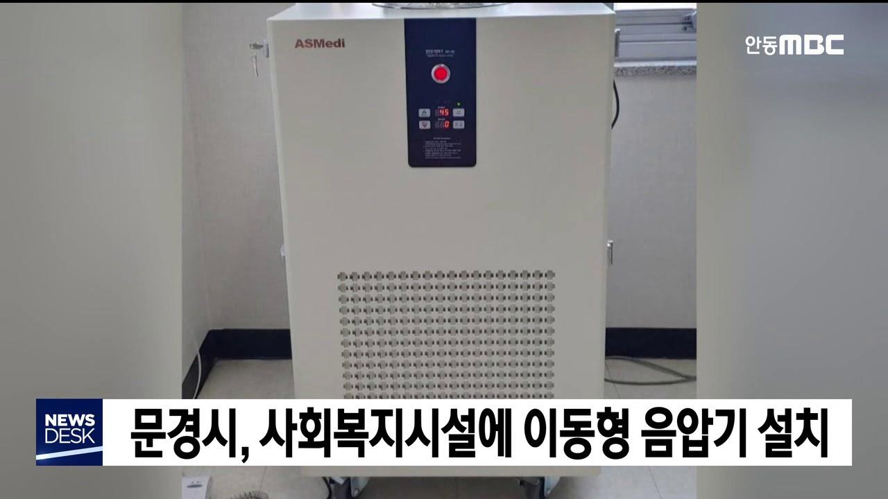 문경시,이동형 음압기 46대 설치