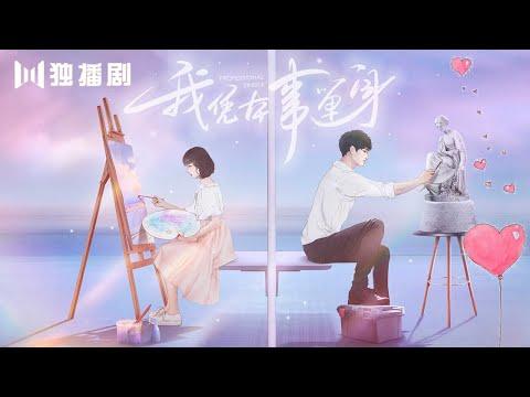 【抢先版】我凭本事单身 02  Professional Single 02(宋伊人/邓超元/王润泽/洪杉杉/何泽远)