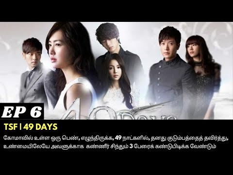 49 Days   Episode 6   தமிழில்   Tamil Dubbed   Series Explained in Tamil   Story Line Narration