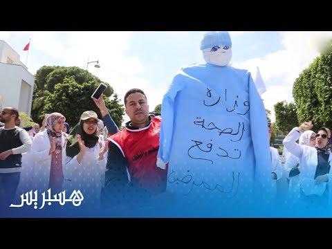 العرب اليوم - شاهد: مسيرة احتجاجية في الرباط احتفالًا باليوم العالمي للممرض