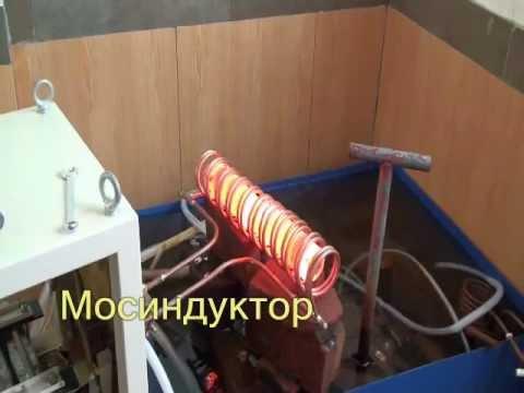 Индукционный нагрев для горячей штамповки на СЧ-160АВ