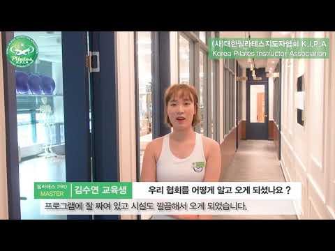 필라테스 마스터과정 김수연