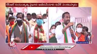BJP Leader's Slams CM KCR In Etela Rajender Padayatra | Huzurabad Bypoll