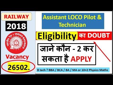 Railway JOB 2018 | Asst Loco Pilot , Technician की ELIGIBILITY का DOUBT(जाने कौन कर  सकता है APPLY)