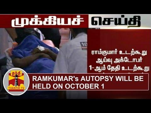 BREAKING-Ramkumars-Autopsy-will-be-held-on-Oct-1-Thanthi-TV