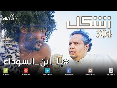 304 - قناة صاحي تقدم الحلقة الرابعة من الموسم الثالث من برنامج