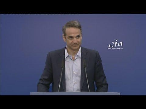 Κυριάκος Μητσοτάκης: «Ανοίγει ο δρόμος για την πολιτική αλλαγή»