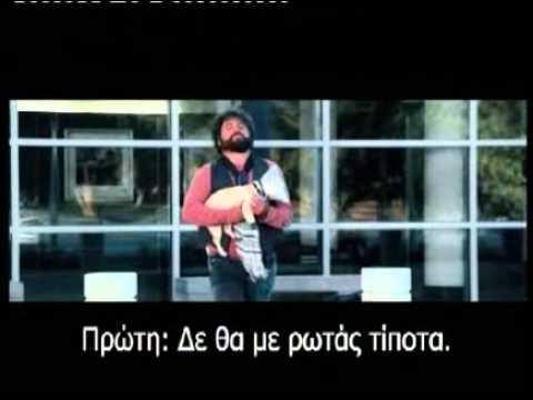 Μη Σπρώχνεις, Έρχομαι (Due Date) Trailer Greek Subs
