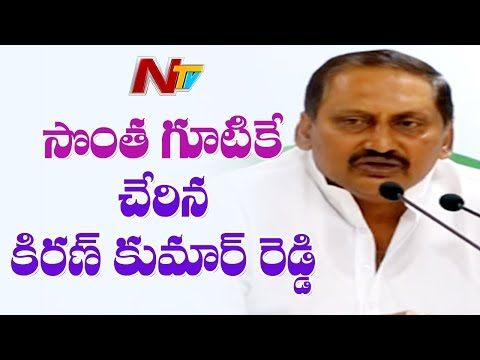 Kiran Kumar Reddy Speaks to Media after Joined Congress