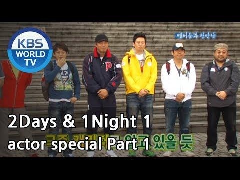 2 Days and 1 Night Season 1 | 1박 2일 시즌 1 - actor special, par 1 (видео)