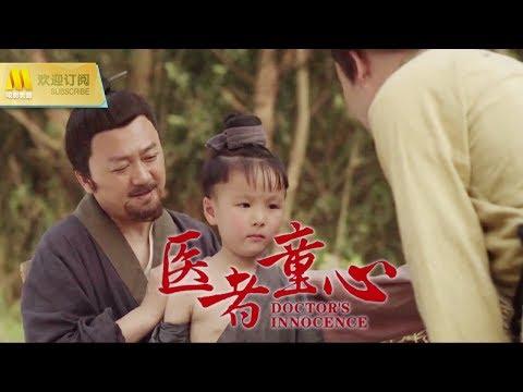 【1080P Full Move】《医者童心/Doctor's Innocence》儿科圣手钱乙一生的医学生涯(薛俨 / 薛中锐) - Thời lượng: 1 giờ, 34 phút.