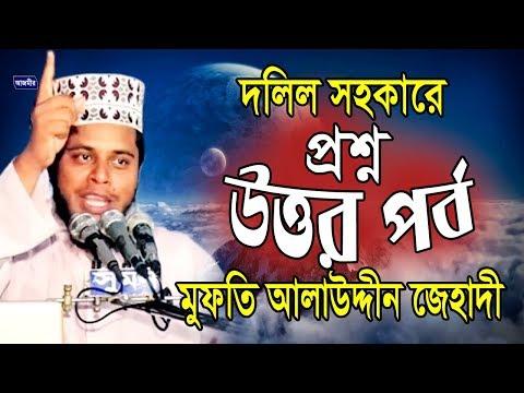প্রশ্ন উত্তর পর্ব | মুফতি আলাউদ্দীন জিহাদী | Mufti Alauddin Jihadi | Bangla Waz 2018