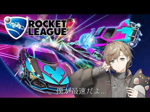 ロケットリーグ | みんなでわちゃわちゃ車でサッカー!【にじさんじ/叶】
