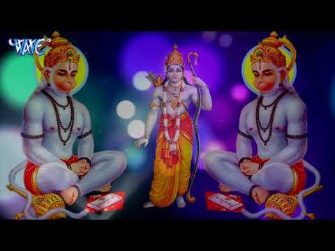 Video हनुमान भक्त इस भजन को जरूर सुने - Bajrangi - Ravi Kant Kashyap - Hanuman Bhajan 2018 download in MP3, 3GP, MP4, WEBM, AVI, FLV January 2017