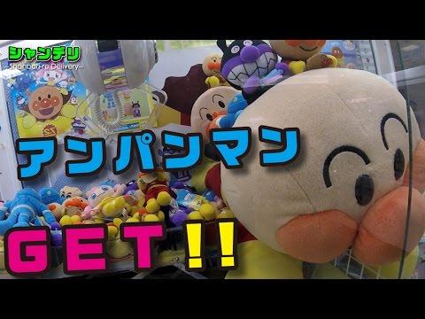 【UFOキャッチャー】アンパンマン おもちゃの星のナンダとルンダ ぬいぐるみ(クレーンゲーム)